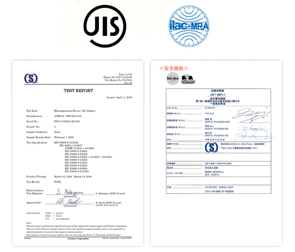 Mesona-J 品質規格