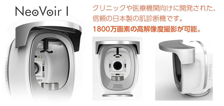 日本製肌診断機 NeoVoirⅠ(ネオ ヴォワールⅠ) 肌診断機